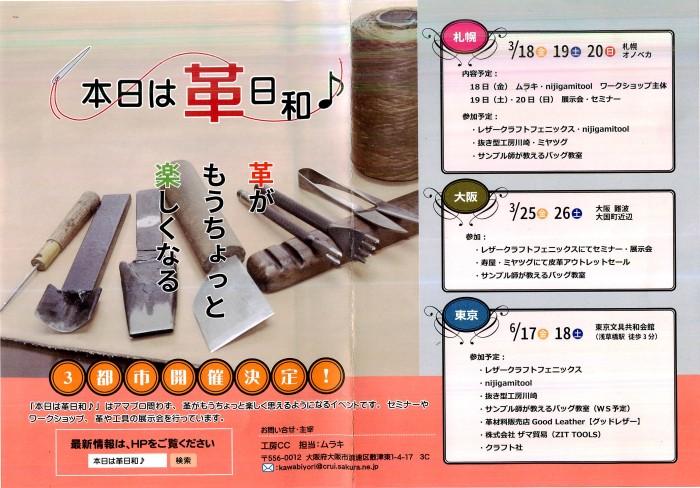 1603kawabiyori (1)