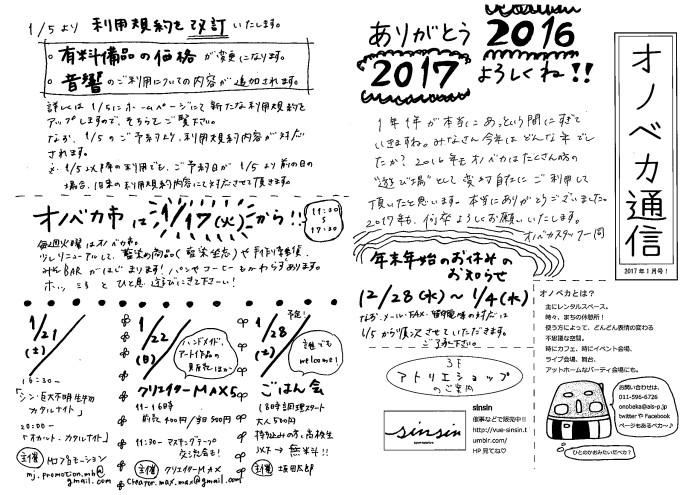 20161225142550-0001