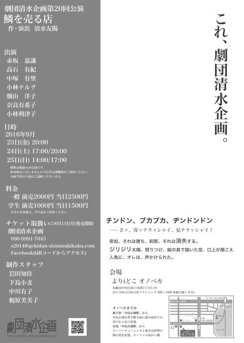 劇団清水企画第20回公演チラシ(裏)
